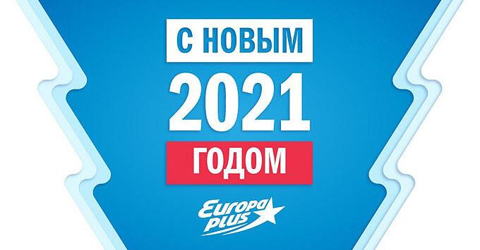 Новогодние праздники с «Европой Плюс» - Новости радио OnAir.ru