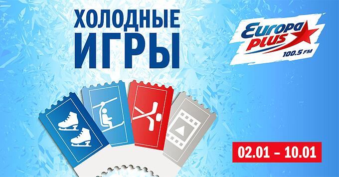 «Европа Плюс Санкт-Петербург» запускает «Холодные игры» - Новости радио OnAir.ru