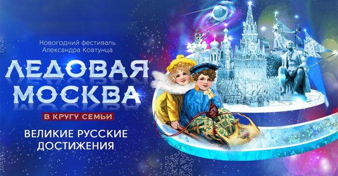 Радио «Русский Хит» представляет: Фестиваль «Ледовая Москва. В кругу семьи»