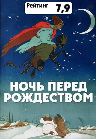 Ночь перед Рождеством(1951г)