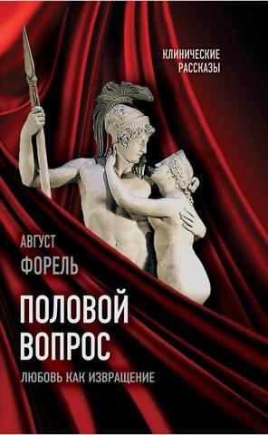 Обложка книги Форель Август - Половой вопрос. Любовь как извращение [2019, PDF/EPUB/FB2/RTF, RUS]