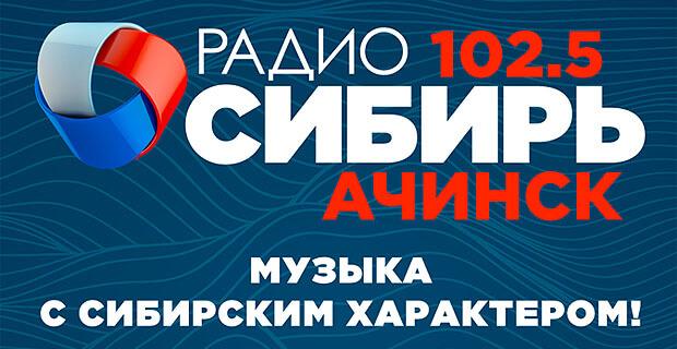 «Радио Сибирь» пришло в Ачинск - Новости радио OnAir.ru