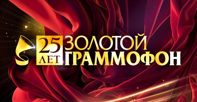 XXV Церемония вручения национальной музыкальной Премии «Золотой Граммофон» собрала рекордное количество зрителей - Новости радио OnAir.ru