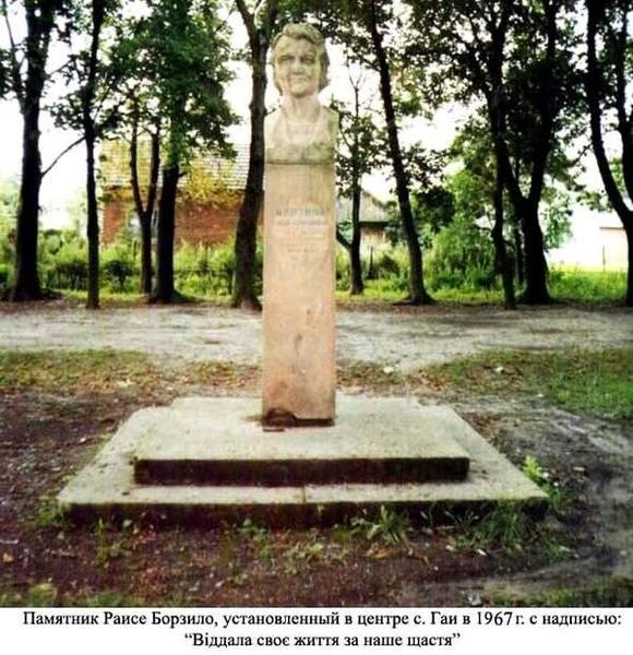 Памятник Раиса Борзило