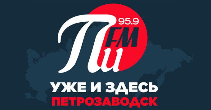 Радио ПИ FM начало вещание в Петрозаводске - Новости радио OnAir.ru