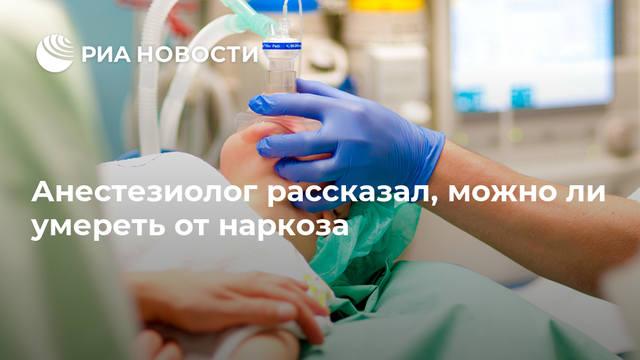 Анестезиолог рассказал, можно ли умереть от наркоза [Общество]