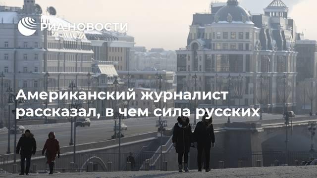 Американский журналист рассказал, в чем сила русских [Общество]