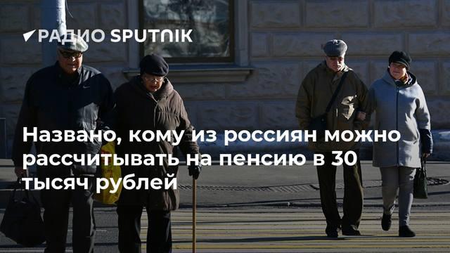 Названо, кому из россиян можно рассчитывать на пенсию в 30 тысяч рублей [Общество]