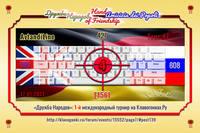 ДН7 4 AvtandiLine 526 427 608 СУММА1561 _210117 Дружба народов 1-й международный турнир на Клавогонках Ру
