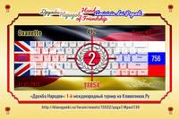 ДН7 2 Oxanette 626 472 756 СУММА1854 _210117 Дружба народов 1-й международный турнир на Клавогонках Ру