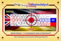 ДН7 8 carmero 425 282 481 СУММА1188 _210117 Дружба народов 1-й международный турнир на Клавогонках Ру