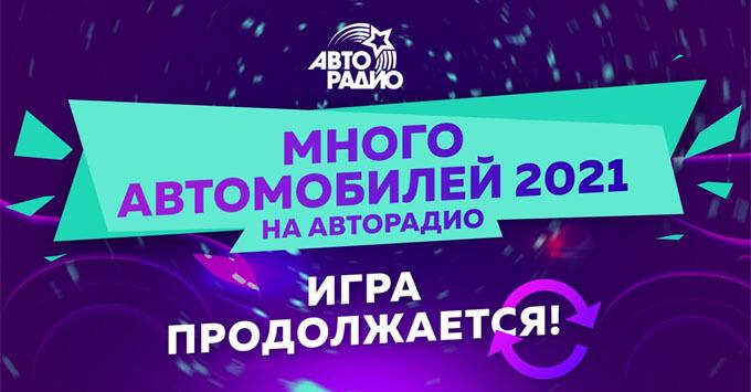 Игра продолжается! «Много автомобилей - 2021» на «Авторадио» - Новости радио OnAir.ru