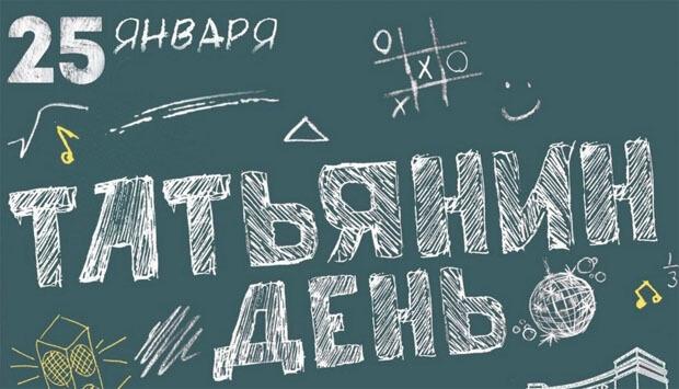 Татьянин день в эфире «Радио Дача» - Новости радио OnAir.ru