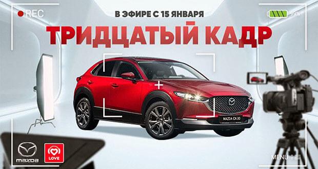 «Тридцатый кадр» в эфире Love Radio - Новости радио OnAir.ru