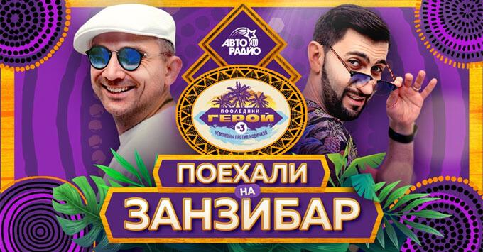 Поехали на Занзибар! Утреннее шоу «Авторадио» выйдет в эфир из Африки - Новости радио OnAir.ru