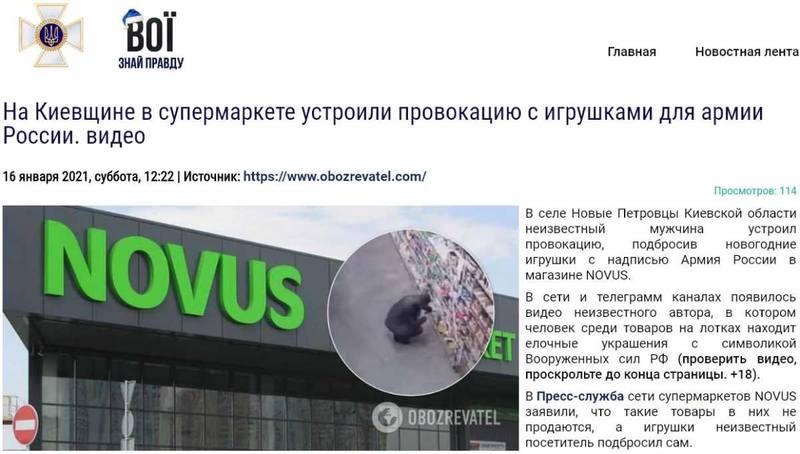 Украинские националисты снова взялись за провокации