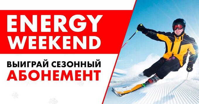 В Самаре стартует ENERGY WEEKEND - Новости радио OnAir.ru