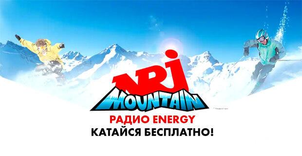 ENERGY in the Mountain приходит в Северную столицу - Новости радио OnAir.ru