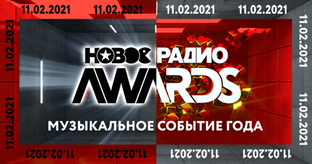 «Новое Радио AWARDS»: в Москве идёт подготовка к музыкальной революции