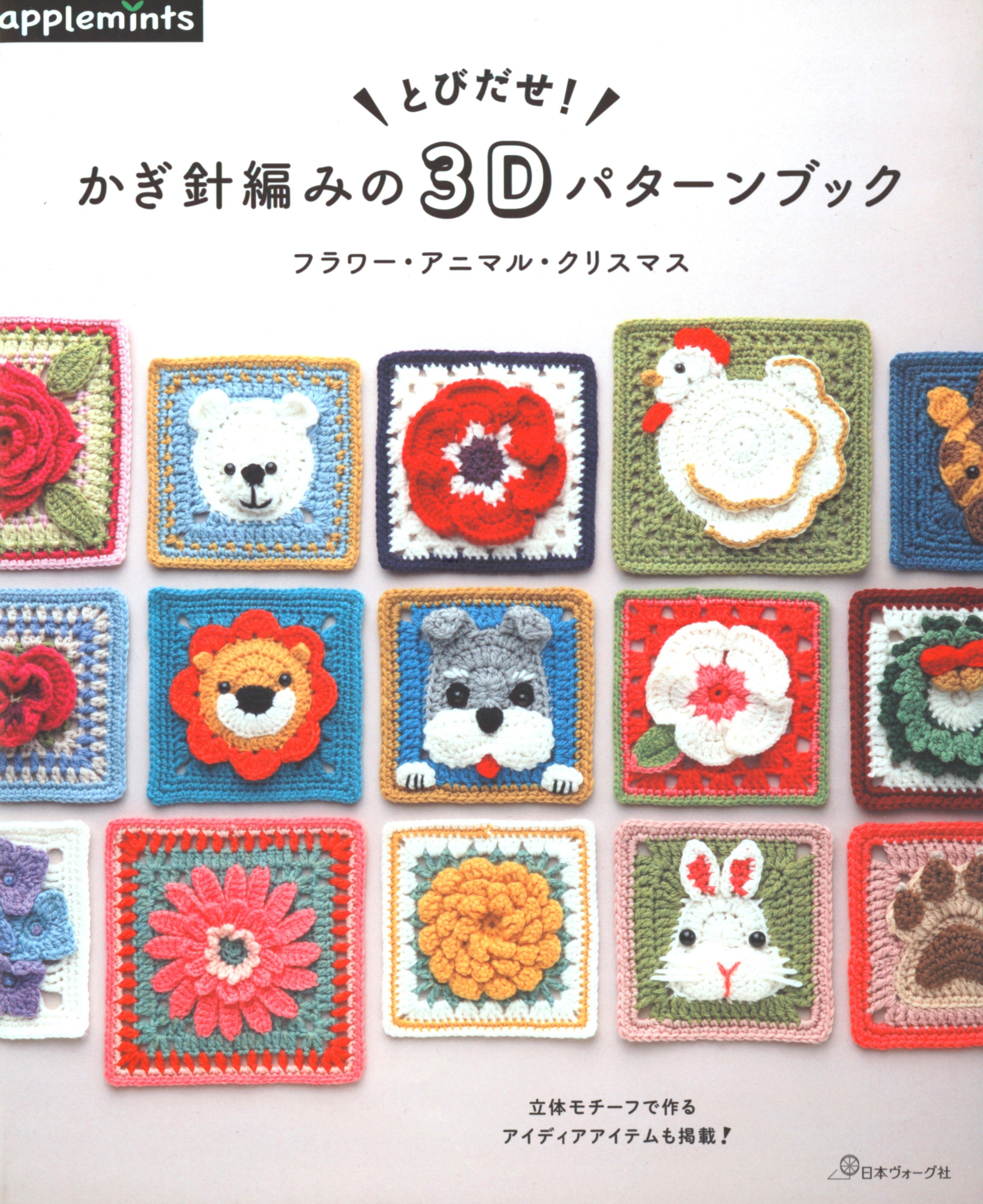 Журнал по рукоделию из Японии Heart Warming Life Series — Crochet 3D Pattern Book Flower, Animal, Christmas 2021