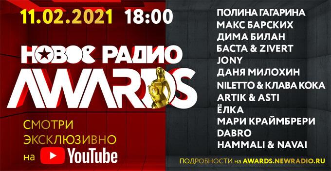 «Новое Радио AWARDS»: в Москве идёт подготовка к музыкальной революции - Новости радио OnAir.ru