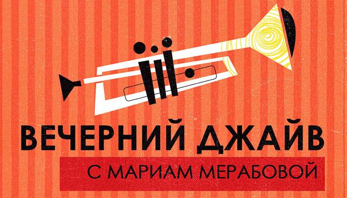 Лёгкий понедельник на Радио JAZZ 89.1 FM - Новости радио OnAir.ru