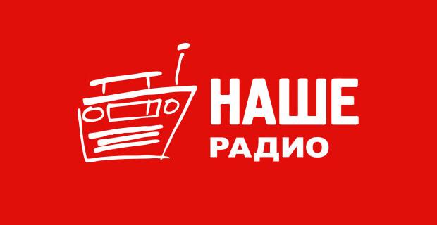 «НАШЕ Радио» проведёт эксклюзивные экскурсии для слушателей - Новости радио OnAir.ru
