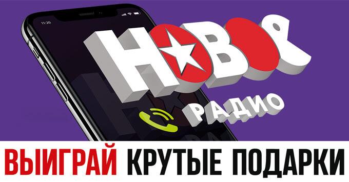 «Тебе — звезда»: знаменитости звонили слушателям «Нового Радио» - Новости радио OnAir.ru
