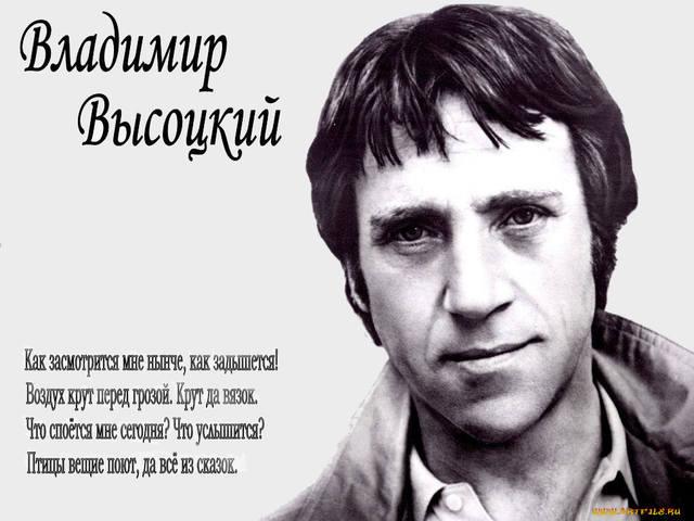 Наш Владимир Высоцкий!