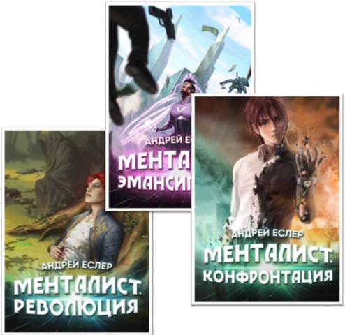 Андрей Еслер - «Выиграть у времени» 3 книги