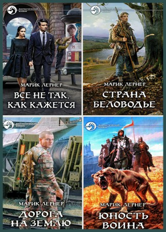 Лернер Марик - Из серии «Фантастический боевик» 11 книг