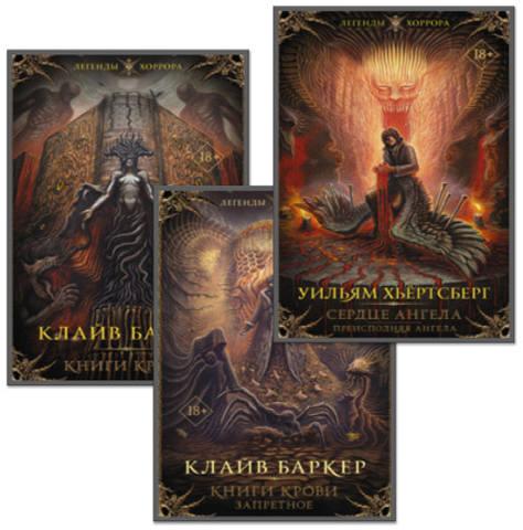 Книжная серия - Легенды хоррора 3 книги