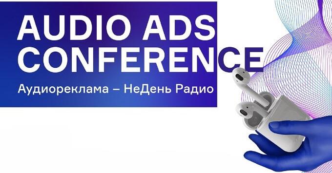НеДень радио: 11 февраля пройдет первая в Беларуссии конференция по аудиорекламе в интернете — Audio Ads Conference