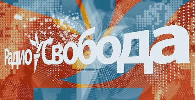 США предостерегли Россию от прекращения работы «Радио Свобода» - Новости радио OnAir.ru