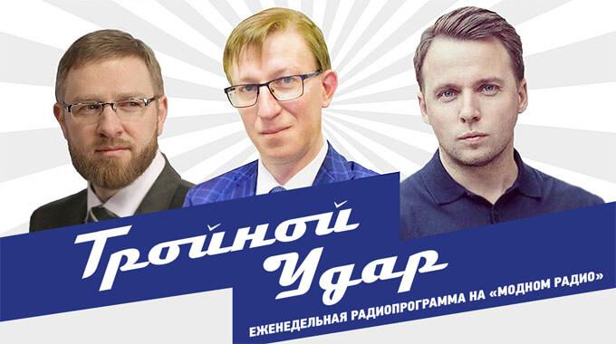 Медиа-менеджеры Петербурга нанесут «Тройной удар» в эфире «Модного радио»
