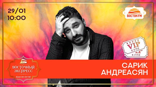 «Восток FM» принимает гостей: Сарик Андреасян в шоу «Восточный Экспресс» - Новости радио OnAir.ru