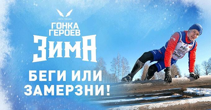 «Гонка Героев Зима» – главное приключение зимы при партнерстве Радио ENERGY