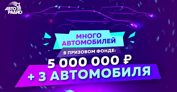 В игре «Много автомобилей» на «Авторадио» сорвали крупный банк - Новости радио OnAir.ru