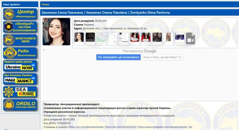 Девушку из Константиновки записали в участники российской «спецоперации» за признание в любви к России в социальной сети TikTok