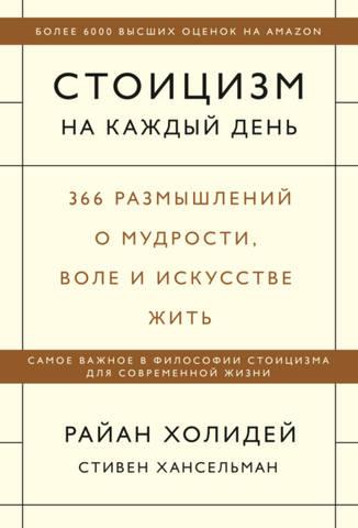 Обложка книги МИФ. Саморазвитие - Холидей Райан, Хансельман Стивен - Стоицизм на каждый день. 366 размышлений о мудрости, воле и искусстве жить [2021, FB2, RUS]