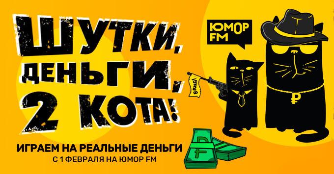 «Шутки, деньги, два кота!» – суперигра на «Юмор FM» - Новости радио OnAir.ru