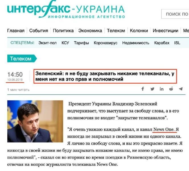 Диктатура или справедливость? Зеленский начал зачистку телеканалов: в Украине наступают темные времена фото 1