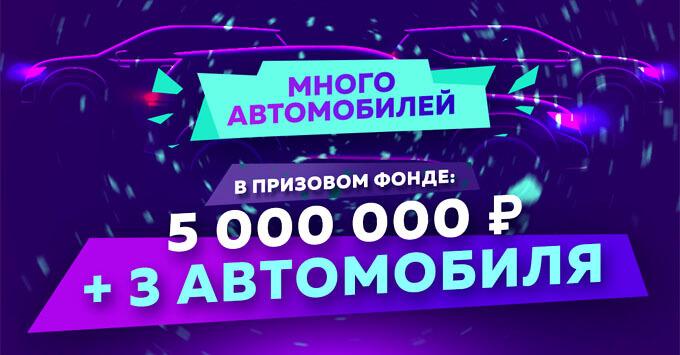В игре «Много автомобилей» на «Авторадио» первые победители - Новости радио OnAir.ru