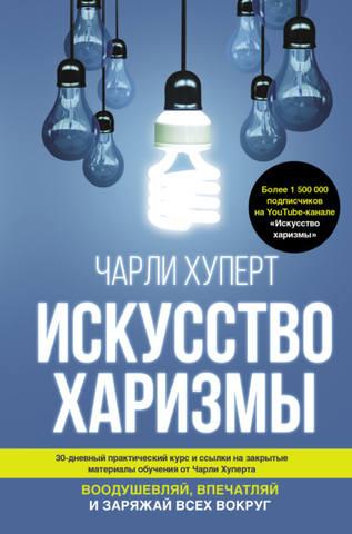 Обложка книги Звезда YouTube - Хуперт Чарли - Искусство харизмы [2021, PDF/EPUB/FB2/RTF, RUS]