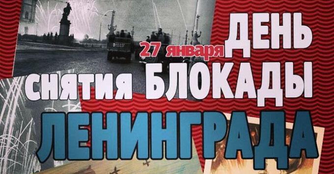 Радиостанция «Ретро FM Санкт-Петербург» провела праздничный эфир в День снятия Блокады - Новости радио OnAir.ru