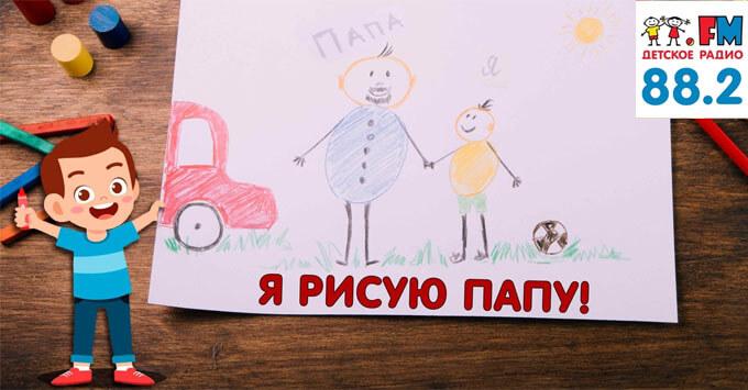 «Я рисую папу!» – специальный проект Детского радио в Ростове-на-Дону ко Дню защитника Отечества - Новости радио OnAir.ru