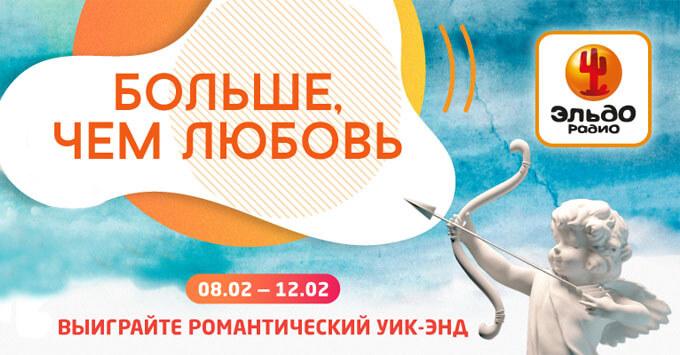 «Эльдорадио» запускает игру «Любовь без границ» - Новости радио OnAir.ru