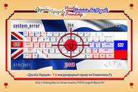 DN9 4 system_error 527 384 537 СУММА1448 _210207 Дружба народов 1-й международный турнир на Клавогонках Ру