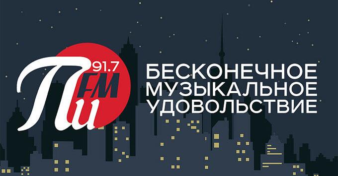 ПИ FM в Туле ждет «перезагрузка» - Новости радио OnAir.ru