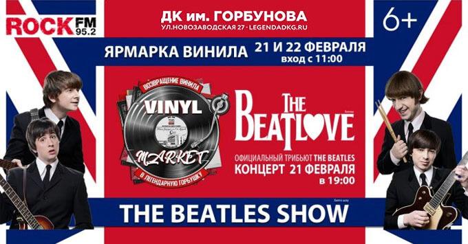 ROCK FM приглашает на ярмарку винила VINYL MARKET и концерт The BeatLove - Новости радио OnAir.ru